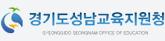 경기도성남교육지원청